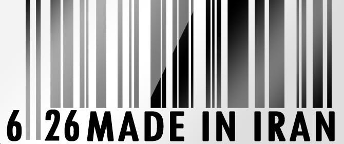 [تصویر: barcode2-670x280.jpg]